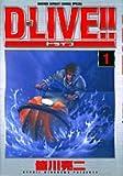 D-LIVE!! / 皆川 亮二 のシリーズ情報を見る