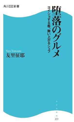 堕落のグルメ ヨイショする客、舞い上がるシェフ (角川SSC新書)の詳細を見る