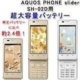 MUGEN POWER バッテリー SH-02D AQUOS Phone docomo用 (HLI-SH02DXL:カバー ホワイト) Mugen Power
