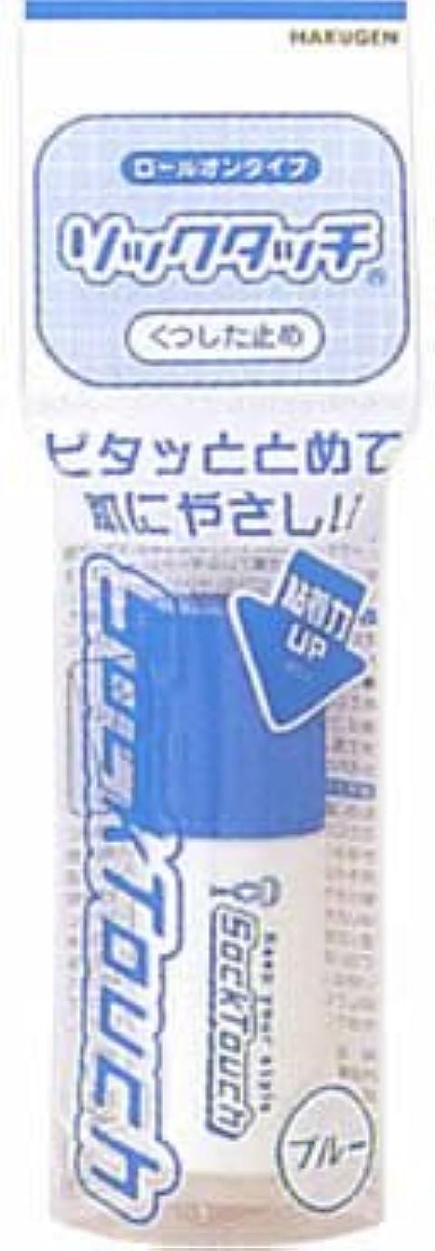 タンパク質血まみれの照らすソックタッチ ブルー