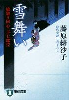 雪舞い―橋廻り同心・平七郎控 (祥伝社文庫)