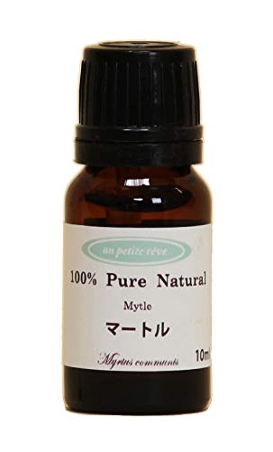エンティティあいまいな反対するマートル10ml 100%天然アロマエッセンシャルオイル(精油)