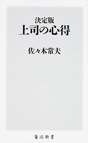 決定版 上司の心得 (角川新書)