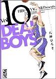 DEAR BOYS(10) (講談社漫画文庫)