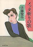 メッタ斬りの歌 (集英社文庫)の詳細を見る
