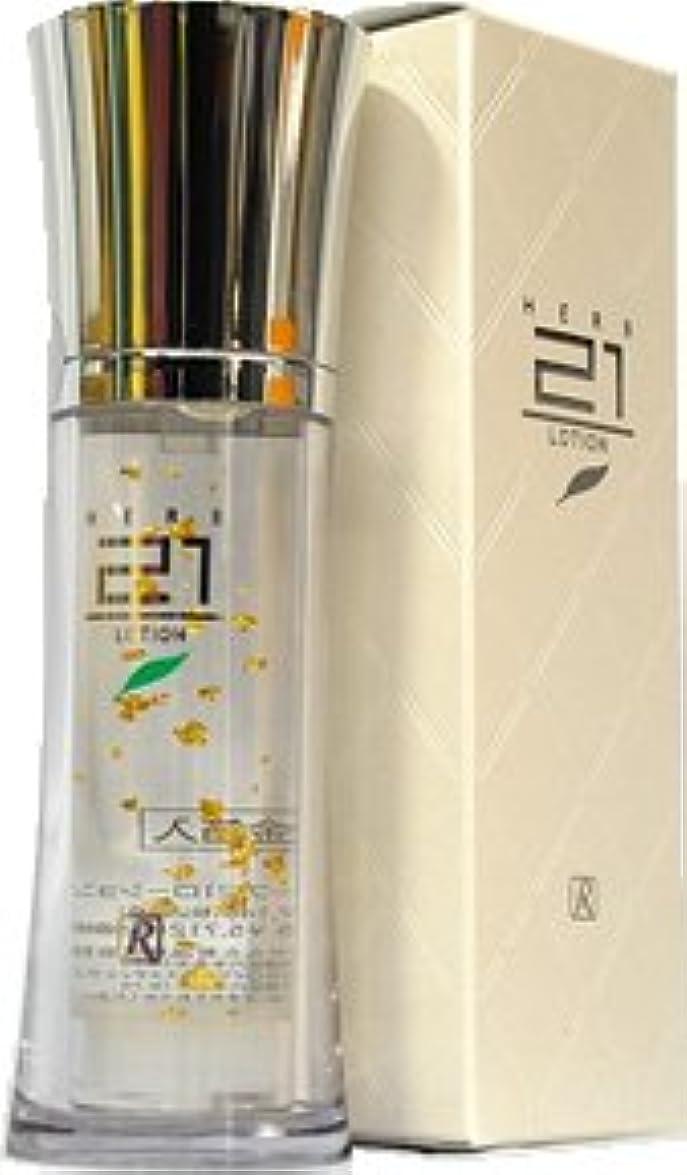 アンペアパーク布ロイヤル化粧品 ロイヤルハーブ21ローション 35ml (35ml)