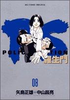 PS 8―羅生門 (ビッグコミックス)の詳細を見る