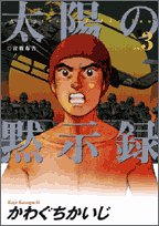 太陽の黙示録 (vol.3) (ビッグコミックス)の詳細を見る