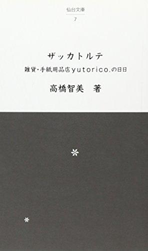 ザッカトルテ—雑貨・手紙用品店yutorico.の日日 (仙台文庫)