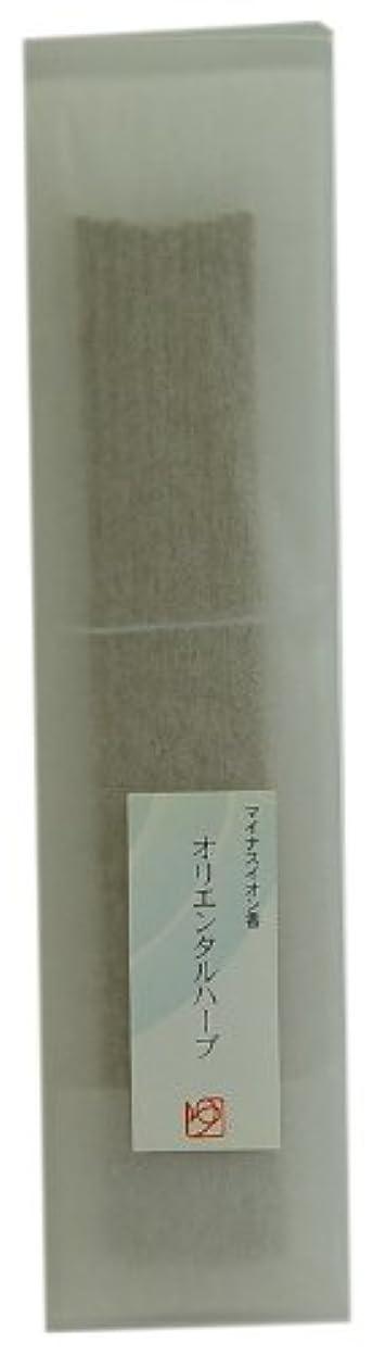リスクトラクター社会科悠々庵 マイナスイオン香 箱型 オリエンタルハーブ