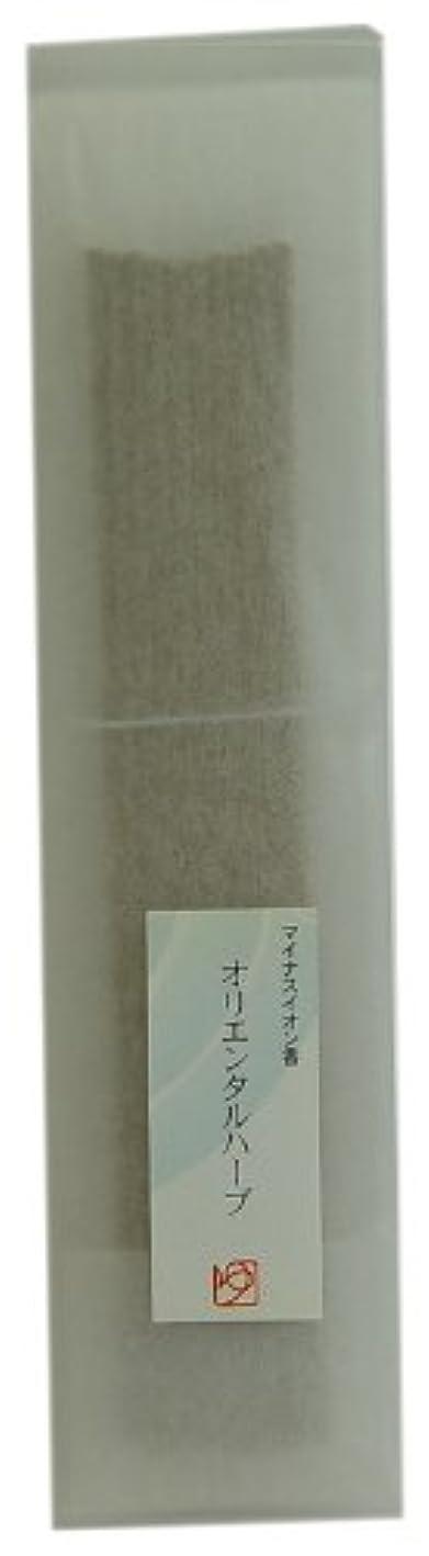 スロープ期間お茶悠々庵 マイナスイオン香 箱型 オリエンタルハーブ
