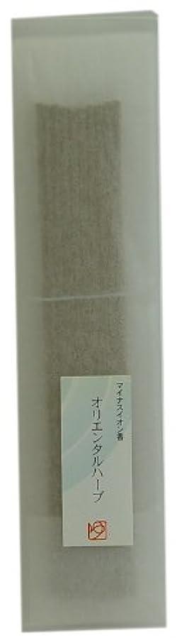 虚栄心ページアルファベット悠々庵 マイナスイオン香 箱型 オリエンタルハーブ