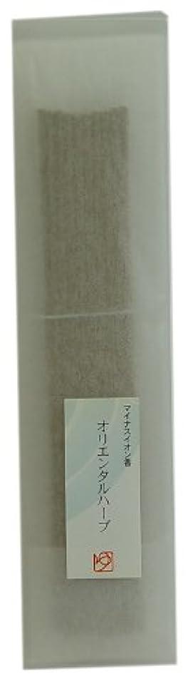 失速南方の潜在的な悠々庵 マイナスイオン香 箱型 オリエンタルハーブ