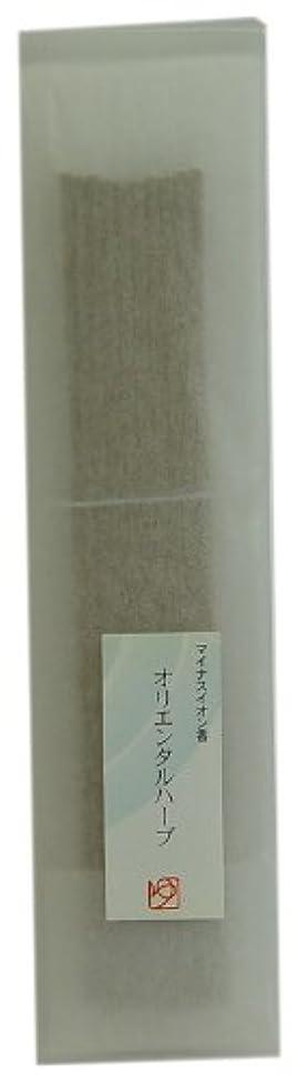 図ミントぐるぐる悠々庵 マイナスイオン香 箱型 オリエンタルハーブ