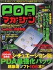 PDAマガジン (Vol.5) (エンターブレインムック)