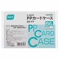 (まとめ) ライオン事務器 PPカードケース 硬質タイプ B6 再生PP B6-FP 1枚 【×80セット】