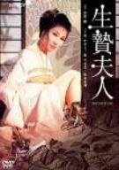 生贄夫人 [DVD]