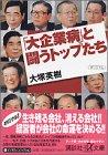 「大企業病」と闘うトップたち (講談社プラスアルファ文庫)