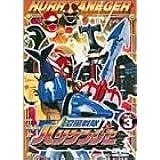 スーパー戦隊シリーズ 忍風戦隊ハリケンジャー Vol.3 [DVD]