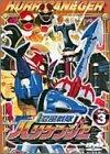 忍風戦隊ハリケンジャー Vol.3 [DVD]