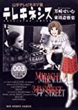 テレキネシス 003―山手テレビキネマ室 (ビッグコミックス)