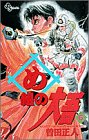 め組の大吾―火事場のバカヤロー (6) (少年サンデーコミックス)