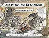 小さな乗合い馬車 (グレアム・グリーンの乗りもの絵本)