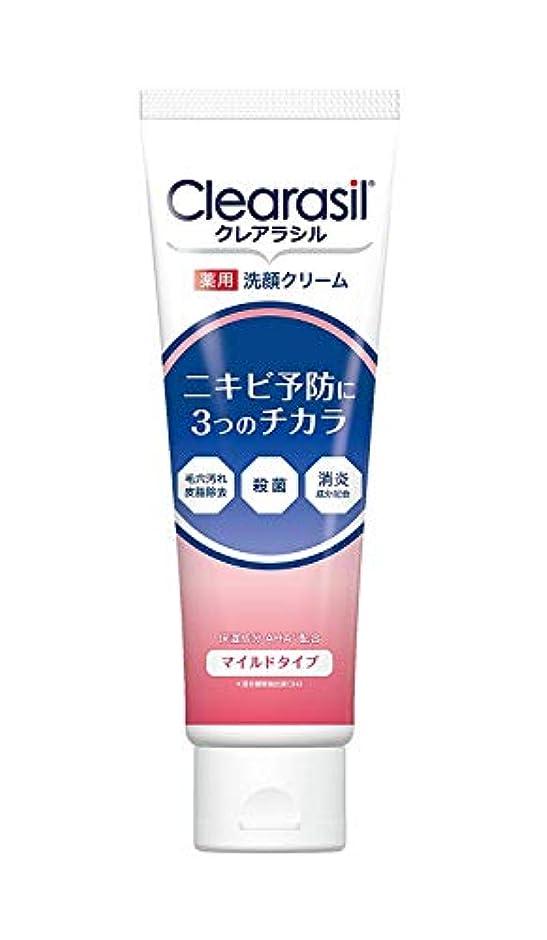 後退する拡声器保全クレアラシル薬用 洗顔クリーム マイルドタイプ 120g