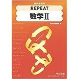 教科書傍用 REPEAT 数学2