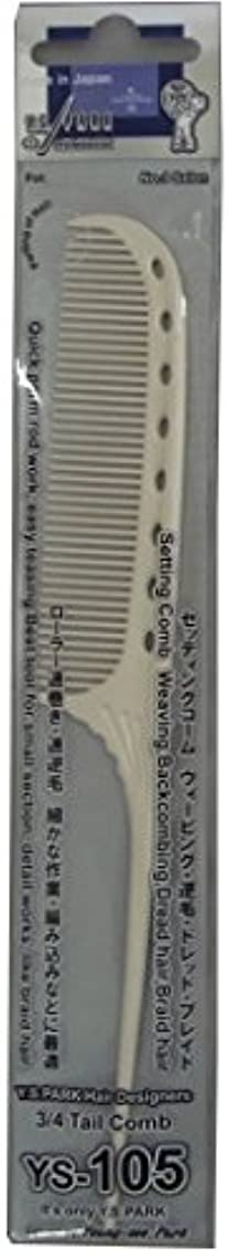 馬力コード嫌悪Y.S.PARK パークコーム YS-105 ホワイト