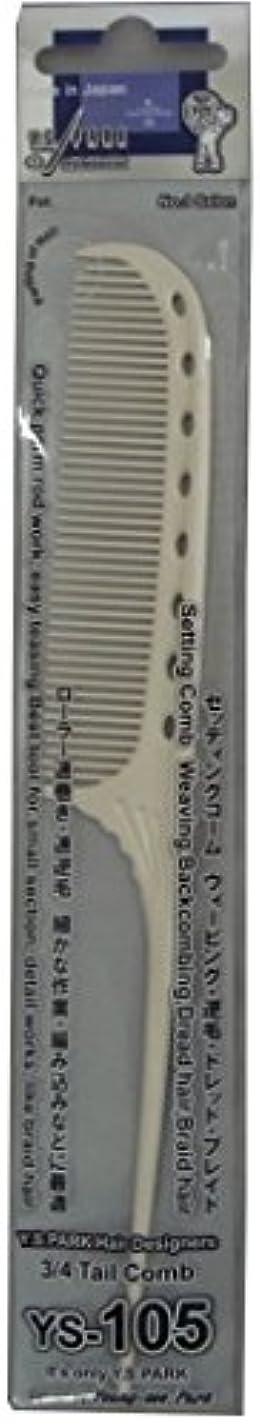 活発禁止章Y.S.PARK パークコーム YS-105 ホワイト