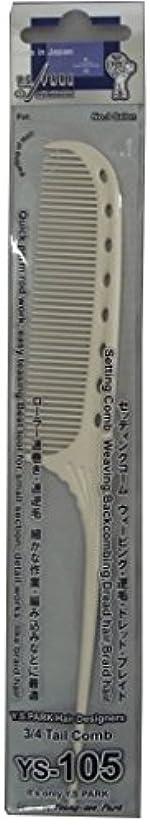 深める代表して確立Y.S.PARK パークコーム YS-105 ホワイト