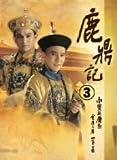 鹿鼎記 第3巻 [DVD]