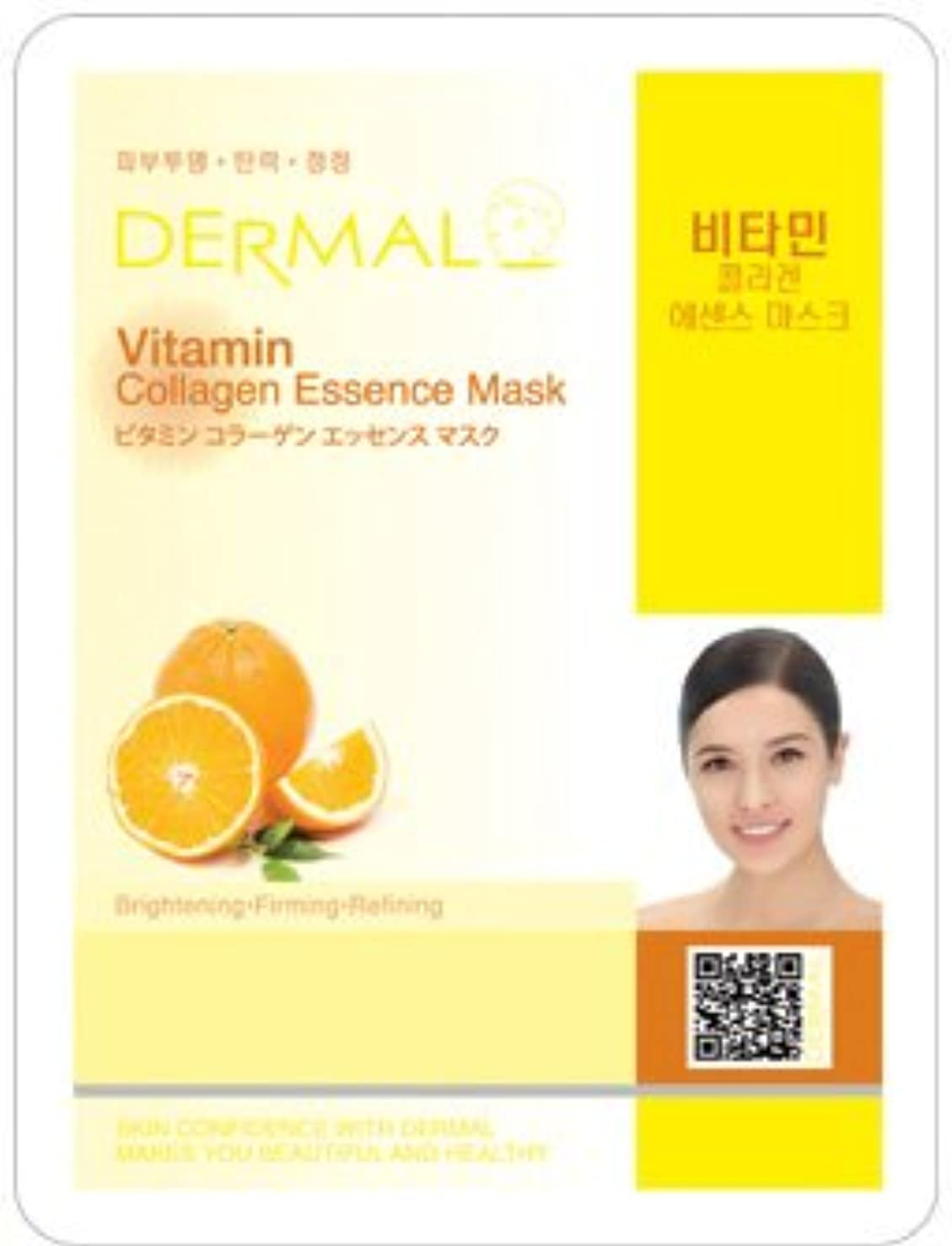 名前を作る再びどれかDermal(ダーマル) シートマスク ビタミン 10枚セット