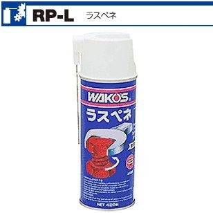 ワコーズ RP-L ラスぺネ 無臭性浸透潤滑剤 A120 420ml A120 [HTRC3]