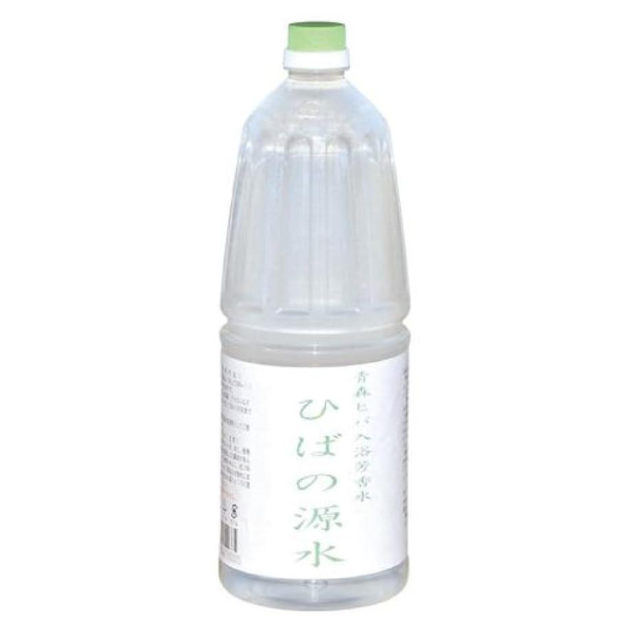 生む呼吸する体操選手青森ひば蒸留水 ひばの源水1800ml