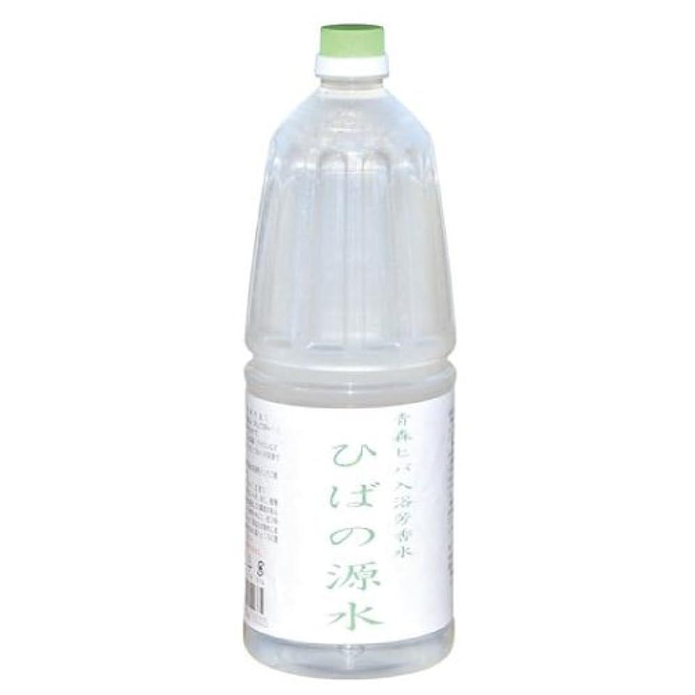 リサイクルする流す詩青森ひば蒸留水 ひばの源水1800ml