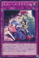 エクシーズ・トライバル 【N】 CBLZ-JP077-N [遊戯王カード]《コスモ・ブレイザー》