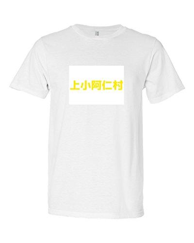 上小阿仁村プリントTシャツ