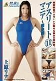 アスリートマニア 11 上原リナ [DVD]