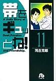 帯をギュッとね! (11) (小学館文庫)