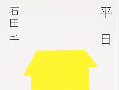 平日 (文春文庫)