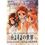"""白詰草話公式設定資料集 """"EPISODE OF THE CLOVERS"""" VISUAL BOOK(SAKURA・MOOK 87)の詳細を見る"""