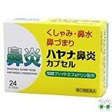 【第2類医薬品】ハヤナ鼻炎カプセル 24カプセル