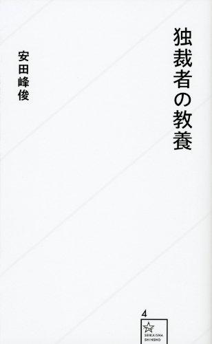 独裁者の教養 (星海社新書)の詳細を見る