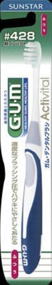 キロメートルタイヤ食事を調理するサンスター GUM(ガム) デンタルブラシ Activital #428 超コンパクトヘッド ふつう×60点セット (4901616213609)