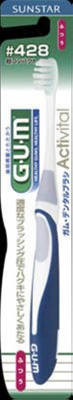 摂氏コスチューム人に関する限りサンスター GUM(ガム) デンタルブラシ Activital #428 超コンパクトヘッド ふつう×60点セット (4901616213609)