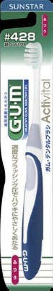 検査官宿るハンサムサンスター GUM(ガム) デンタルブラシ Activital #428 超コンパクトヘッド ふつう×60点セット (4901616213609)