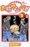 お坊サンバ!! 2 (少年サンデーコミックス)