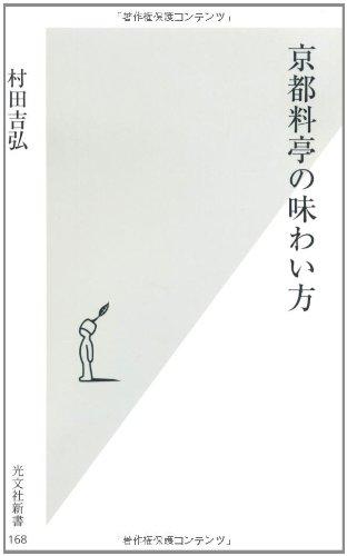 京都料亭の味わい方 (光文社新書)の詳細を見る